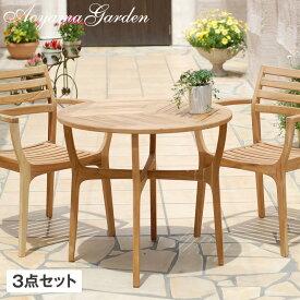 テーブル イス セット 机 椅子 チェア 屋外 家具 天然 木 チーク ナチュラル ガーデン タカショー / ロータス テーブル3点セットM /D