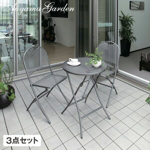 テーブル イス セット 机 椅子 チェア 屋外 家具 スチール グレー 折りたたみ ガーデン タカショー / カフェラテ セット クッション付き /B