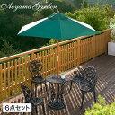 テーブル イス セット 机 椅子 チェア 屋外 家具 アルミ 鋳物 バラ ガーデン タカショー / テーブルセット ローズ 青銅色 6点セット /D