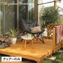 イス チェア 椅子 屋外 家具 ファニチャー 天然 木 折りたたみ ガーデン タカショー / コトカ バタフライチェアー グレー /B