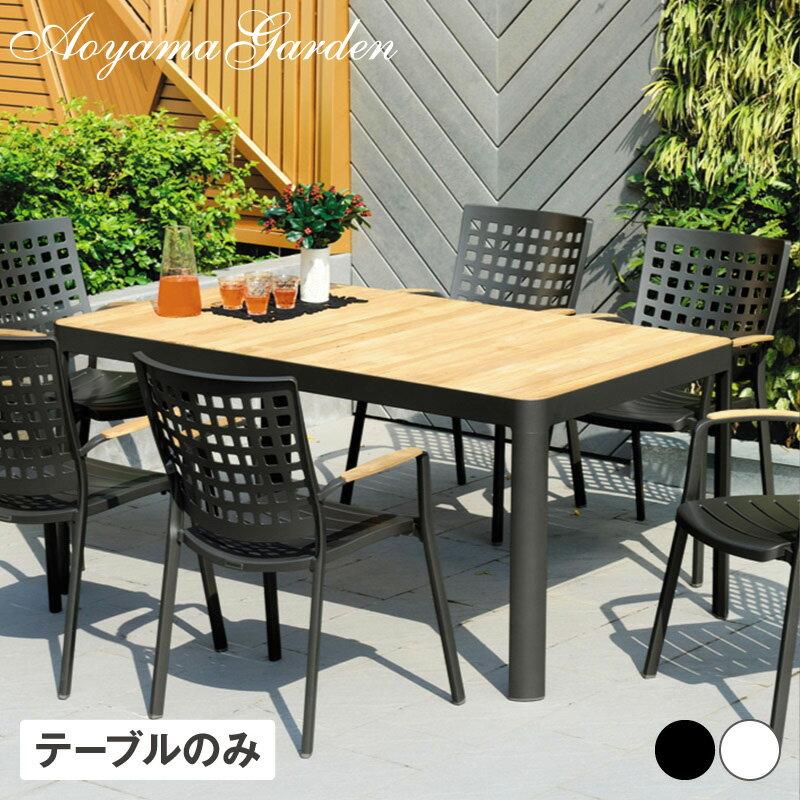 ガーデンテーブル 木製/SCANCOM ポータルダイニングテーブル160/ブラック/ホワイト/ SCC-08TB/SCC-08TW/ チーク/アルミ/北欧/机/家具/スキャンコム/梱包サイズ大