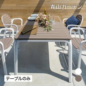 テーブル 机 屋外 家具 ファニチャー 机 プラスチック 伸縮 ガーデン タカショー / アロロ テーブル モカ ホワイト /C