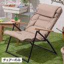 20%OFF/イス チェア 椅子 屋外 家具 ファニチャー リクライニング ガーデン タカショー / キャリー リクライニング シングルローソフ…