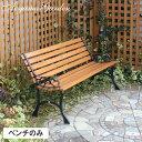 ベンチ イス チェア 椅子 屋外 木製 ナチュラル ガーデン タカショー / ガーデンベンチ10枚板 /B