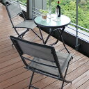 ガーデンテーブル セット/イーズ メッシュチェアー×ガラステーブル3点セット /IGF-10T10CG/3S