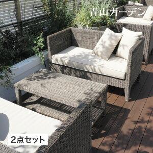 テーブル イス セット 机 椅子 チェア ラタン モダン おしゃれ ガーデン タカショー / タリナ ダブルソファ&テーブル2点セット /E