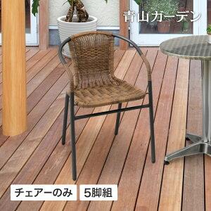 イス チェア 椅子 屋外 家具 ファニチャー ラタン ガーデン タカショー / カフェラタンチェアー 5脚組 /C