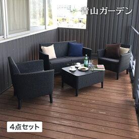 テーブル イス セット ラタン調 机 椅子 チェア 屋外 家具 プラスチック 収納 タカショー / サレモ テーブル&ソファチェアー4点セット /D