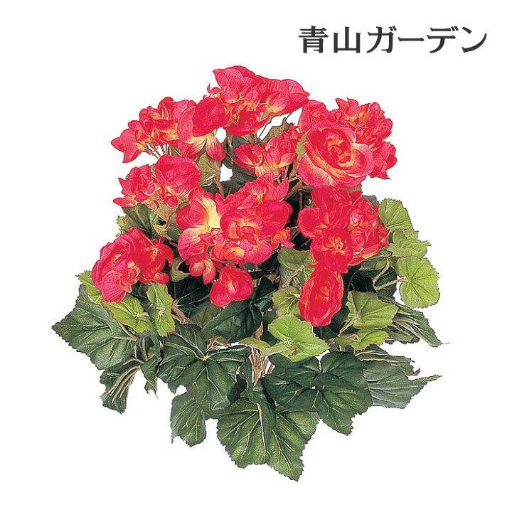 人工植物 造花/ベゴニア レッド/GN-34R/フェイクグリーン/ディスプレイ/飾り