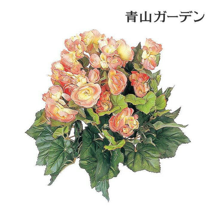 人工植物 造花/ベゴニア オレンジ/GN-34Y/フェイクグリーン/ディスプレイ/飾り