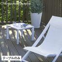 フランス Grosfillex製/ガーデンテーブル/サンセットサイドテーブル ホワイト/ベランダ/テラス