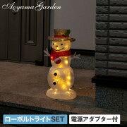イルミLEDライト屋外クリスマス雪だるま電飾タカショー/ローボルトトゥインクルスノーマンLシルクハット/A