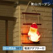 イルミLEDライト屋外クリスマスデコレーションサンタモチーフ電飾タカショー/ブローライトはしごサンタ1pc/A