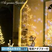 イルミネーションクリスマス/ローボルトスパイラルツリーシャンパンゴールド/LGT-ES02/梱包サイズ中
