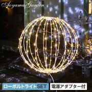 イルミネーションクリスマス/ローボルト3DボールΦ50cmシャンパンゴールド/LLS-3DB01C/梱包サイズ小