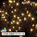 イルミネーション 屋外 LED ライト クリスマス 電飾 タカショー / イルミネーション ストレート 100球 シャンパンゴールド /A