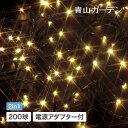 イルミ LED ライト 屋外 クリスマス 電飾 タカショー / イルミネーション ストレート 200球 シャンパンゴールド /A