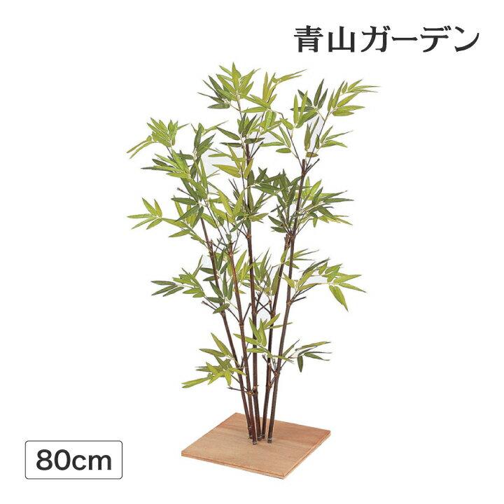 人工植物/笹/七夕/飾りミニ黒竹80cm /GD-75/竹/フェイクグリーン/ディスプレイ/梱包サイズ小