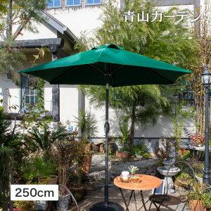 パラソル 日よけ 遮光 紫外線 UV 影 角度調節 250cm 庭 ガーデン タカショー / アルミパラソル チルト 2.5m グリーン /B