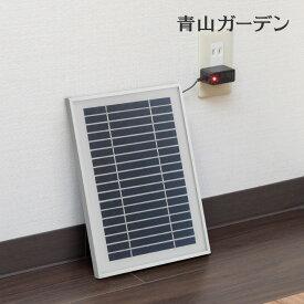 噴水 ファウンテン 室内 アダプター 充電 タカショー / ソーラー マーメイド250用 充電アダプター /A
