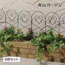 花壇 仕切り 囲い フェンス ガーデンエッジ ガーデニング タカショー / スチールミニフェンス (D) 5枚セット /A