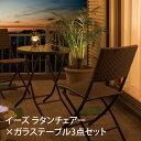 テーブルセット 折り畳み/イーズ ラタンチェアー×ガラステーブル3点セット /IGF-10T10CB/3S/庭 ガーデン/梱包サイズ大