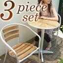 ガーデンテーブル セット/コスタソーレ カフェテーブル 3点セット /木製/チーク/アルミ/ナチュラル/ファニチャー/庭