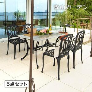 テーブル イス セット 机 椅子 チェア 屋外 家具 アルミ タカショー / アル・カウン ダイニングテーブル セメント調 ブラック 5点セット /D