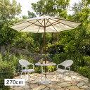 パラソル 日よけ 遮光 紫外線 UV 影 270cm 庭 ガーデン タカショー / ウッドパラソル 2.7m クランク付 ベージュ /B