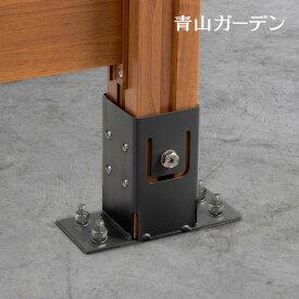 ラティス フェンス 専用 金具 地面 土 埋込 DIY タカショー / ホームEX 柱固定金具 ベースプレート /A