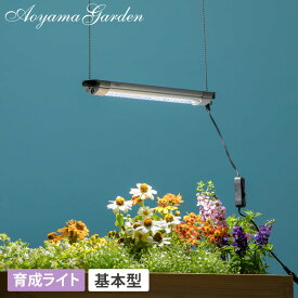 ライト グローライト 育成灯 育苗 菜園 キッチン インドア 室内 タカショー / グローライト27cm 基本型 /A