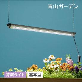 ライト グローライト 育成灯 育苗 菜園 キッチン インドア 室内 タカショー / グローライト57cm 基本型 /A