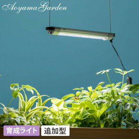 ライト グローライト 育成灯 育苗 菜園 キッチン インドア 室内 タカショー / グローライト27cm 追加型 /A