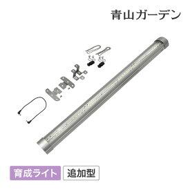 ライト グローライト 育成灯 育苗 菜園 キッチン インドア 室内 タカショー / グローライト57cm 追加型 /A