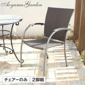 イス チェア 椅子 屋外 家具 ファニチャー ラタン ガーデン タカショー / サレノス チェアー モカ 2脚組 /C