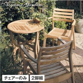 イス チェア 椅子 屋外 家具 ファニチャー スタッキング 木製 ナチュラル ガーデン タカショー / ロータス アームチェアー 2脚組 /B