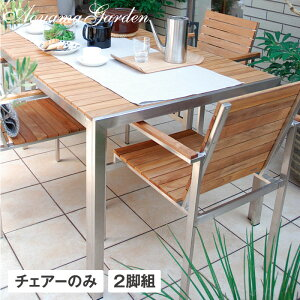 イス チェア 椅子 屋外 家具 ファニチャー スタッキング 木製 ナチュラル ガーデン タカショー / ライズ アームチェアー 2脚組 /B