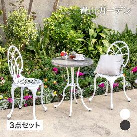 テーブル イス セット 机 椅子 チェア 屋外 家具 アルミ ガーデン タカショー / ティエラ カフェテーブル ダークマイカ3点セット /B