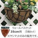 ヤシマット ウォールバスケット 35cm用 (5枚セット)