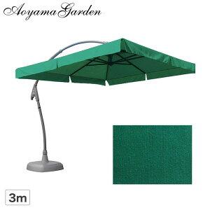 パラソル 日よけ 遮光 紫外線 UV 影 自立 庭 ガーデン タカショー / サイドポールパラソル300 グリーン ベース付 /E