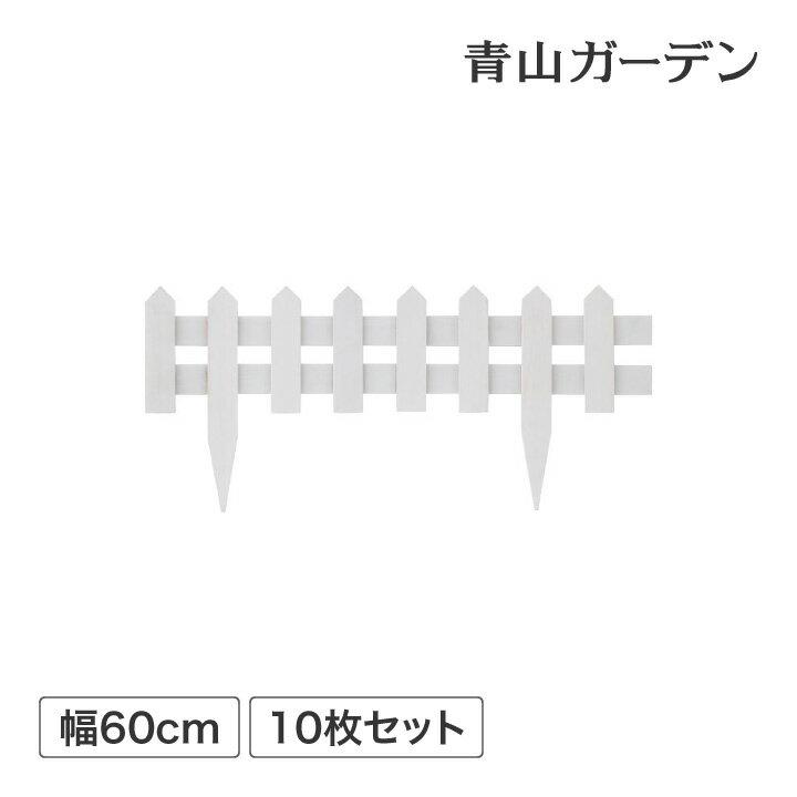 花壇 柵/花壇フェンス 600 ホワイト 10枚組 FBF-600W/10S /仕切り/囲い/木製/おしゃれ/簡単/タカショー