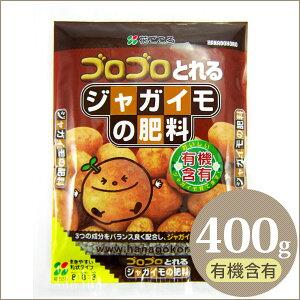 肥料 じゃがいも 菜園 ガーデニング 園芸 / ジャガイモの肥料 400g /A