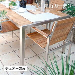 イス チェア 椅子 屋外 家具 ファニチャー 天然 木 チーク ステンレス スタッキング ガーデン タカショー / ライズ アームチェアー /B