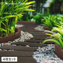 枕木 軽量 小道 ナチュラル 木調 庭 アプローチ 再生ゴム タカショー / ラバーステップ 枕木 4枚組 /A