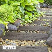 枕木軽量小道ナチュラル木調庭アプローチタカショー/ラバーステップ枕木4枚組/A