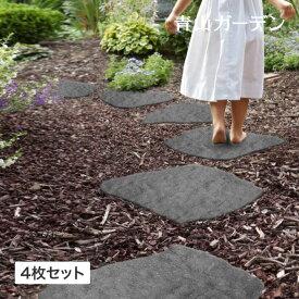 敷石 軽量 小道 石 和風 庭 アプローチ 再生ゴム タカショー / ラバーステップ ストーン 4枚組 /B