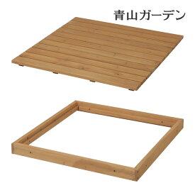デッキ 天然 木 ウッド DIY テラス 床 庭 ガーデン タカショー / システムデッキ デッキセット ナチュラル /B