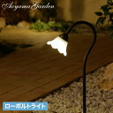 ライト LED 屋外 玄関 アプローチ 低電圧 花 DIY 庭 ガーデン タカショー / ローボルト フラワーライト /A