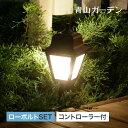 ライト LED 屋外 ランタン アプローチ 低電圧 DIY 庭 ガーデン タカショー / ローボルト ミニランタンライト セット /A