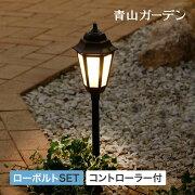 ガーデンライトLED/ローボルトランタンライトセットLGL-S08/庭/照明/屋外/明るい/タカショー/梱包サイズ小